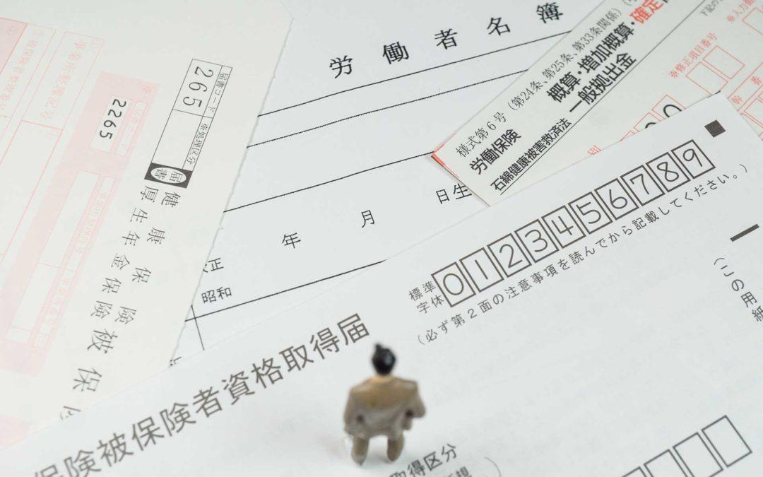 Von der Corona-Krise betroffene Unternehmen – Sozialversicherungsbeiträge für die Monate März und April 2020 stunden lassen – Dokumentenvorlage